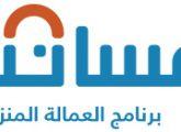 Musanid system saudi Logo