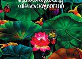 book-Jeevithathade-cherthu-