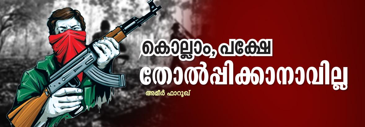 maoist
