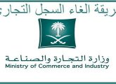 ministry-of-commerce-and-industry-saudi-arabia