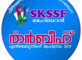 bahrain-skssf-campain-logo-1