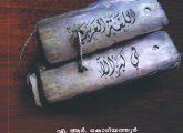 arabi-basha-book